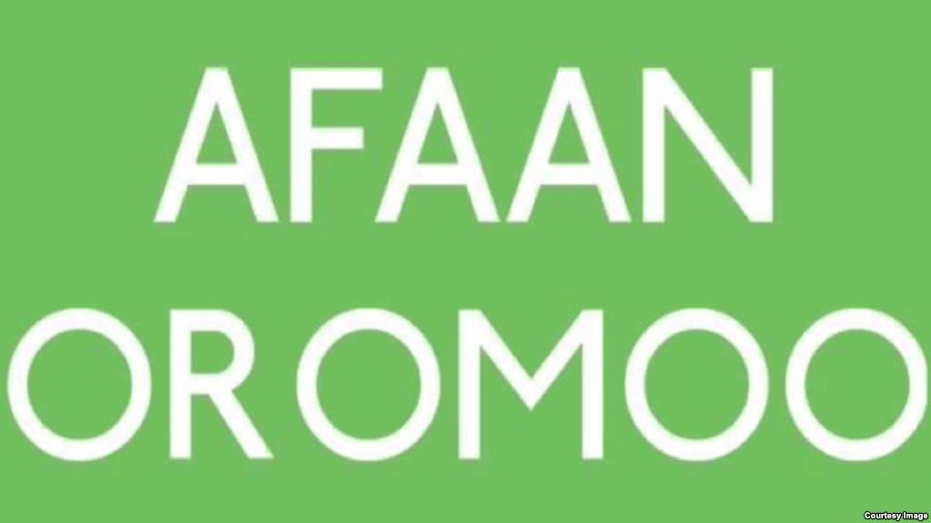 Afaan Oromoo: Barannoo Tokko